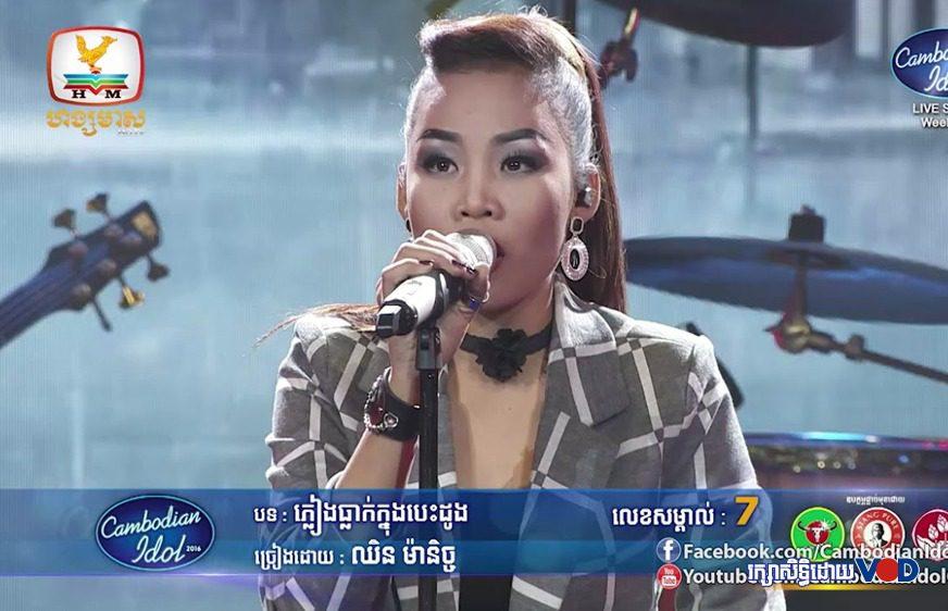 ឈិន ម៉ានិច្ច ធ្លាក់ The Voice កាន់ពាន Cambodian Idol រដូវកាលទី២