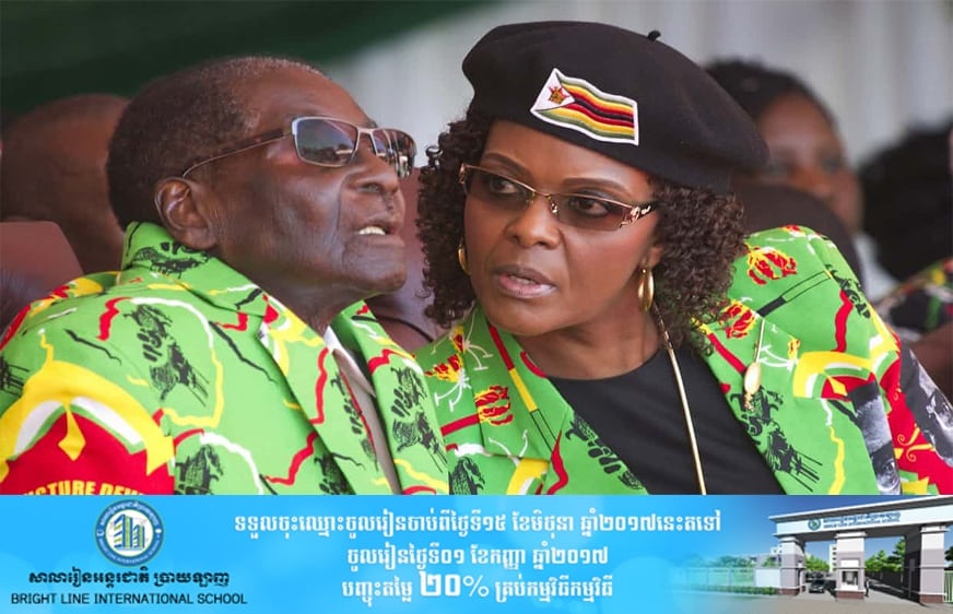 Mugabe ក្តោបអំណាចជិត៤០ឆ្នាំ ហើយចង់ផ្ទេរឲ្យប្រពន្ធ ត្រូវមន្ត្រីចាប់ឃុំខ្លួន