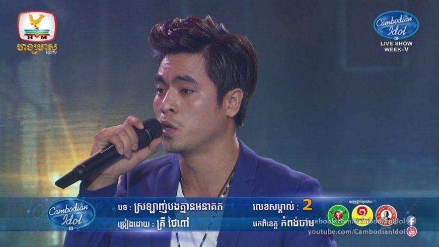 គ្រី ថៃពៅ កាន់ពាន Cambodian Idol រដូវកាលទី៣