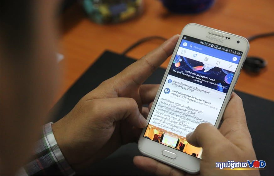 ទំព័រ Explore Feedរបស់ Facebook